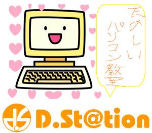 dstation
